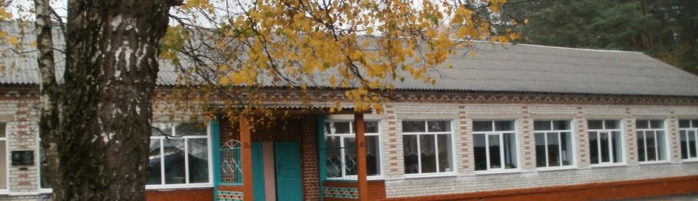 Нетьинская СОШ Брянского района
